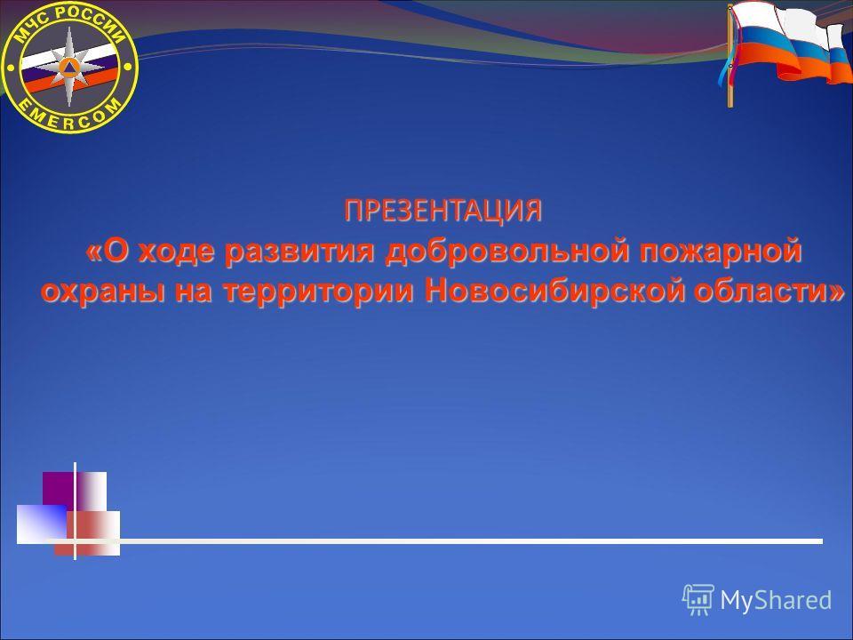 ПРЕЗЕНТАЦИЯ «О ходе развития добровольной пожарной охраны на территории Новосибирской области»