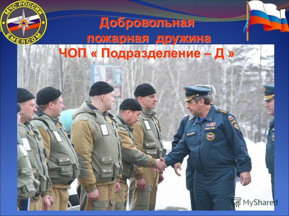 Добровольная пожарная дружина пожарная дружина ЧОП « Подразделение – Д »