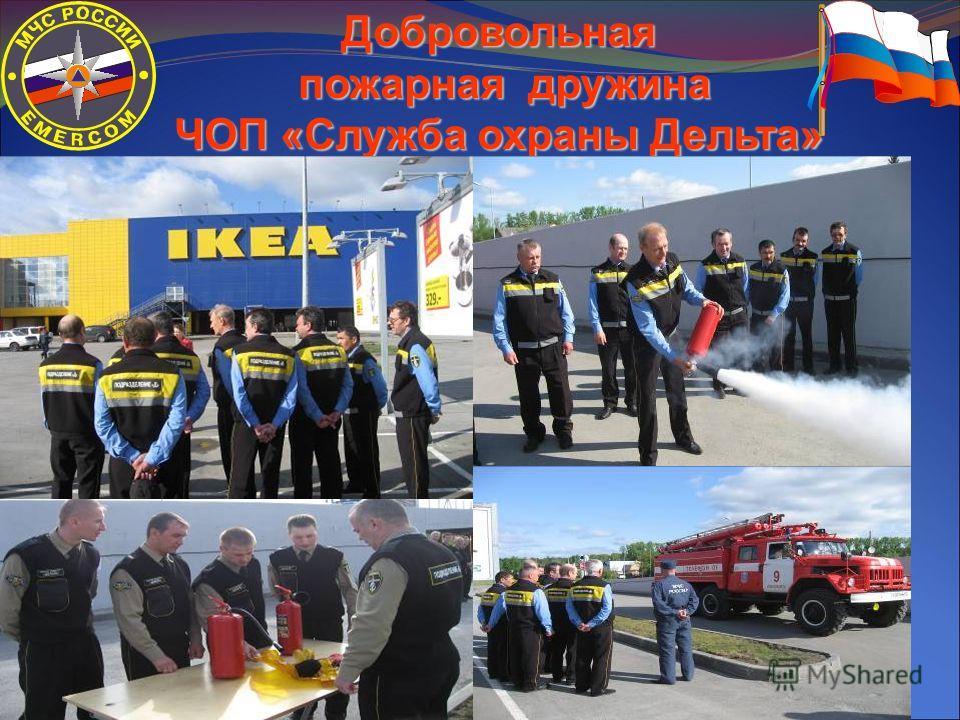 Добровольная пожарная дружина пожарная дружина ЧОП «Служба охраны Дельта»