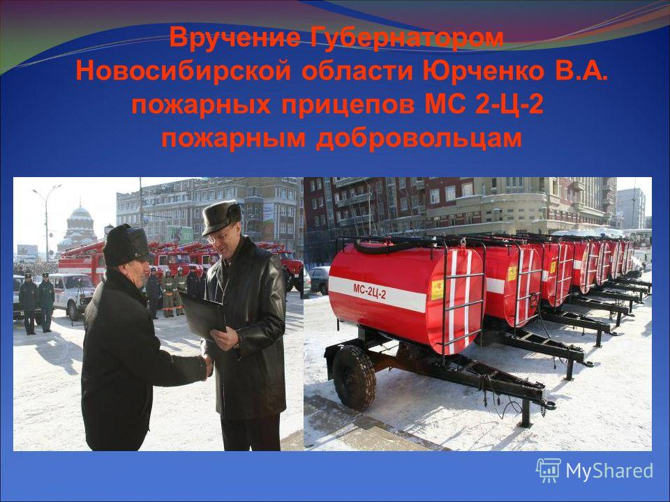 Вручение Губернатором Новосибирской области Юрченко В.А. пожарных прицепов МС 2-Ц-2 пожарным добровольцам