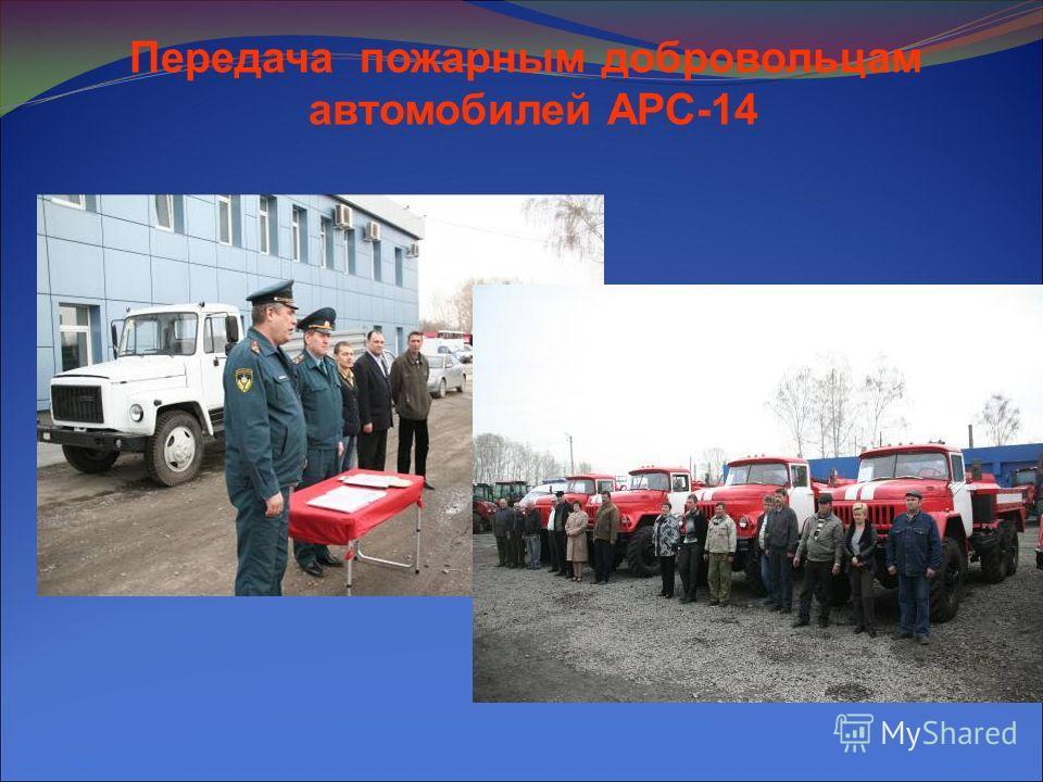 Передача пожарным добровольцам автомобилей АРС-14