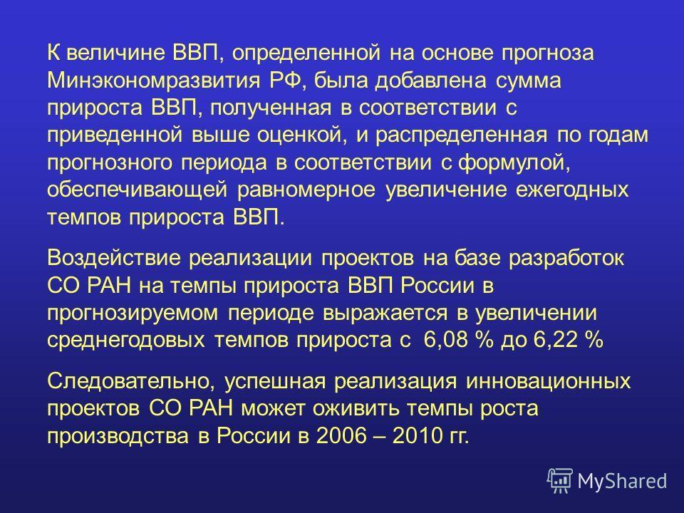 К величине ВВП, определенной на основе прогноза Минэкономразвития РФ, была добавлена сумма прироста ВВП, полученная в соответствии с приведенной выше оценкой, и распределенная по годам прогнозного периода в соответствии с формулой, обеспечивающей рав
