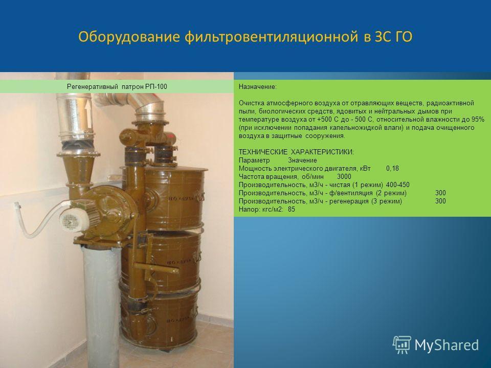 Оборудование фильтровентиляционной в ЗС ГО Назначение: Очистка атмосферного воздуха от отравляющих веществ, радиоактивной пыли, биологических средств, ядовитых и нейтральных дымов при температуре воздуха от +500 С до - 500 С, относительной влажности