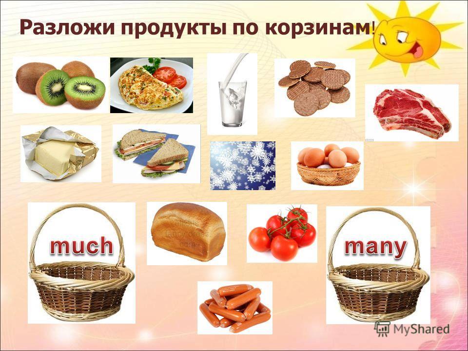 Разложи продукты по корзинам !