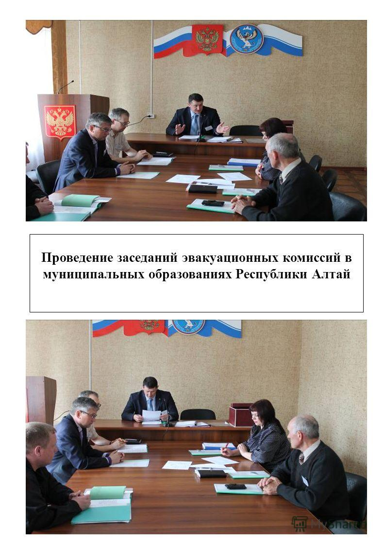 Проведение заседаний эвакуационных комиссий в муниципальных образованиях Республики Алтай