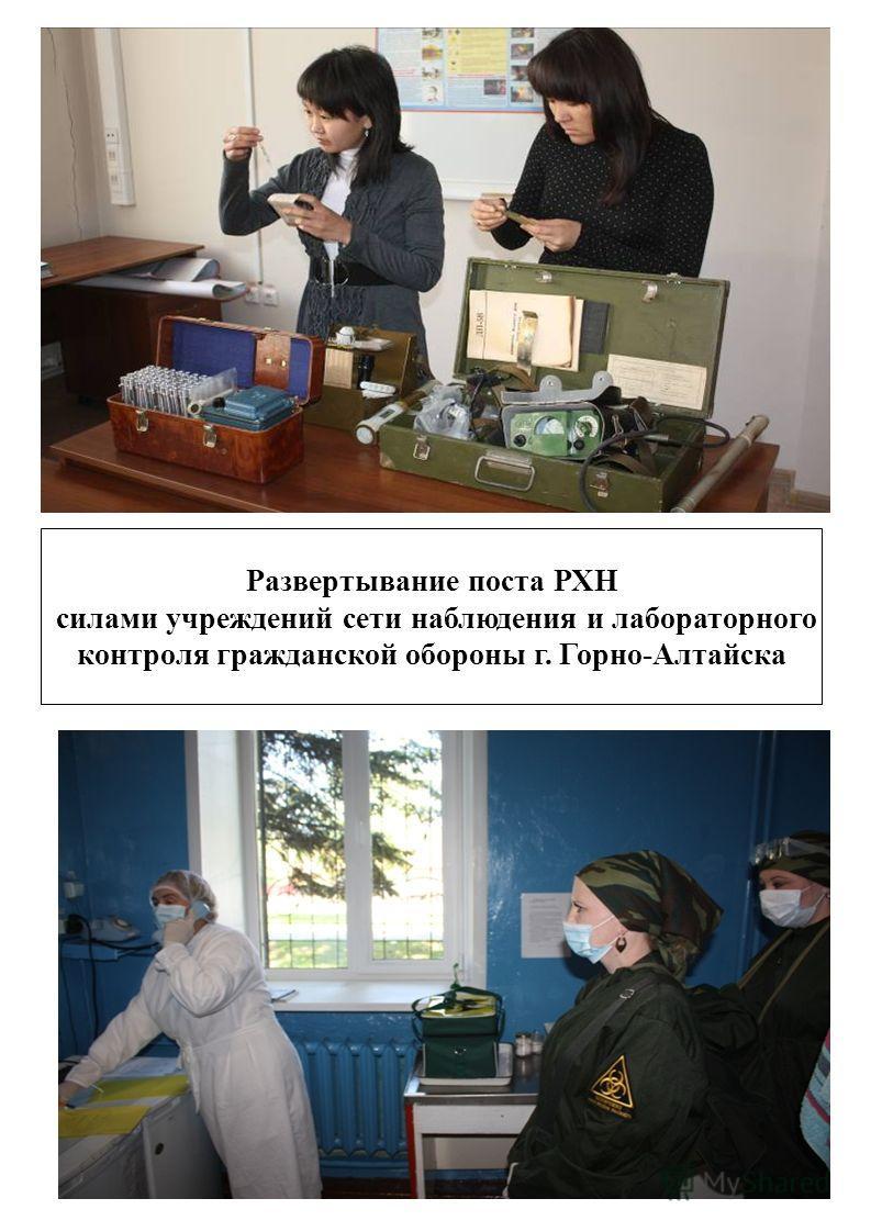 Развертывание поста РХН силами учреждений сети наблюдения и лабораторного контроля гражданской обороны г. Горно-Алтайска