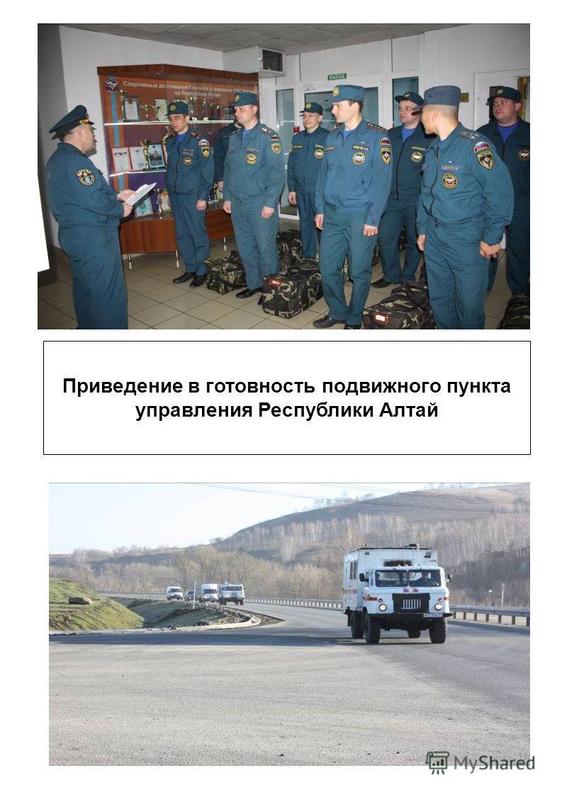 Приведение в готовность подвижного пункта управления Республики Алтай