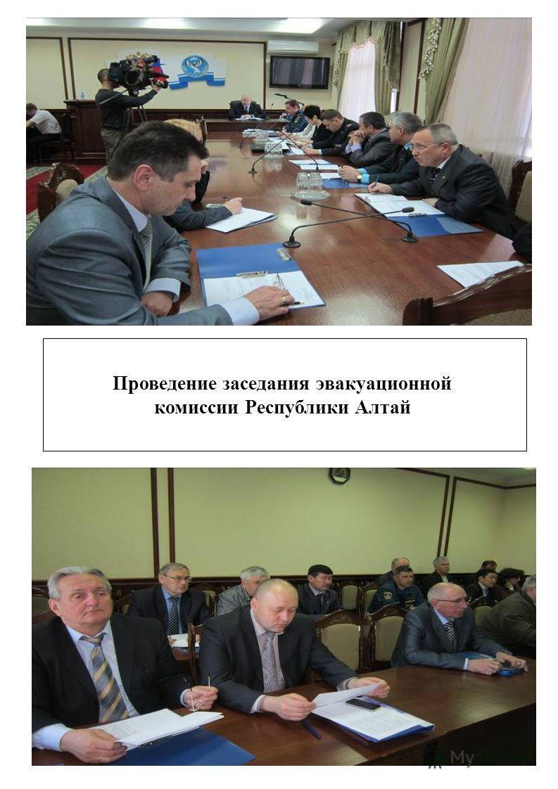 Проведение заседания эвакуационной комиссии Республики Алтай