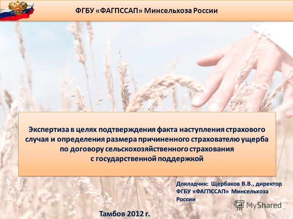 ФГБУ «ФАГПССАП» Минсельхоза России