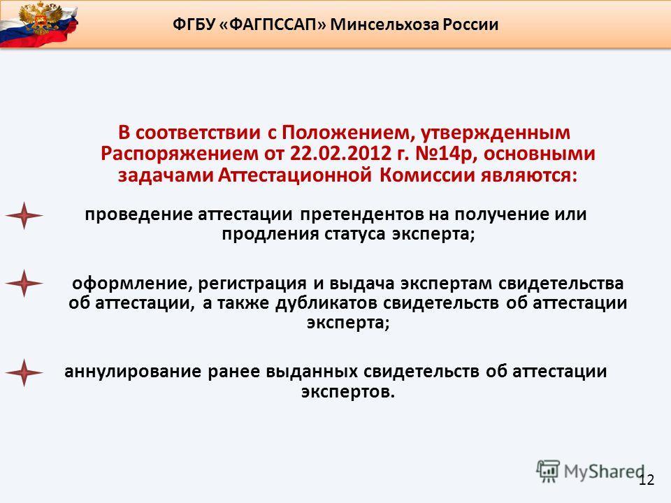 В соответствии с Положением, утвержденным Распоряжением от 22.02.2012 г. 14р, основными задачами Аттестационной Комиссии являются: проведение аттестации претендентов на получение или продления статуса эксперта; оформление, регистрация и выдача экспер