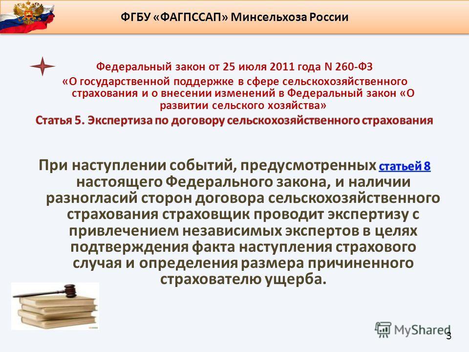 ФГБУ «ФАГПССАП» Минсельхоза России 3