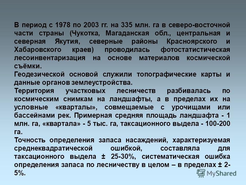 В период с 1978 по 2003 гг. на 335 млн. га в северо-восточной части страны (Чукотка, Магаданская обл., центральная и северная Якутия, северные районы Красноярского и Хабаровского краев) проводилась фотостатистическая лесоинвентаризация на основе мате