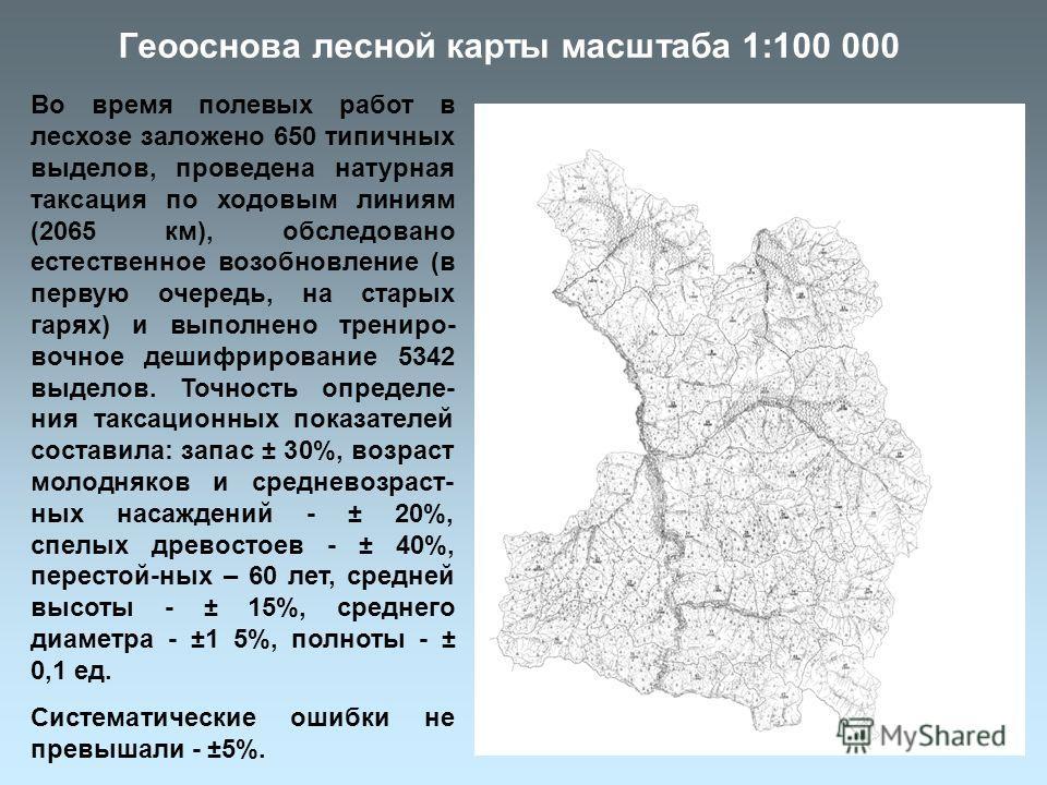 Геооснова лесной карты масштаба 1:100 000 Во время полевых работ в лесхозе заложено 650 типичных выделов, проведена натурная таксация по ходовым линиям (2065 км), обследовано естественное возобновление (в первую очередь, на старых гарях) и выполнено