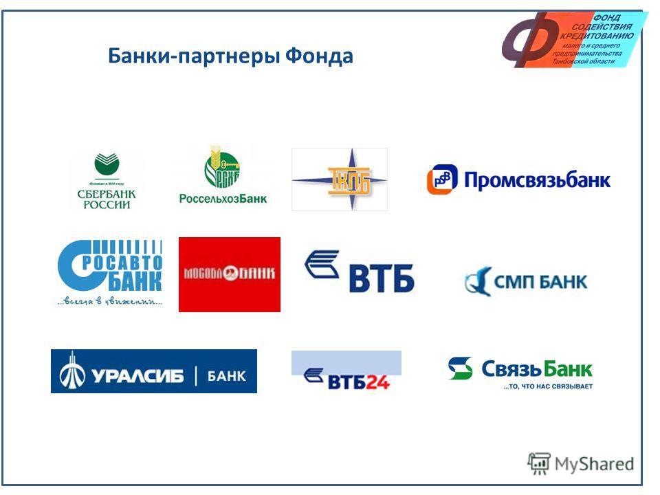Банки-партнеры Фонда