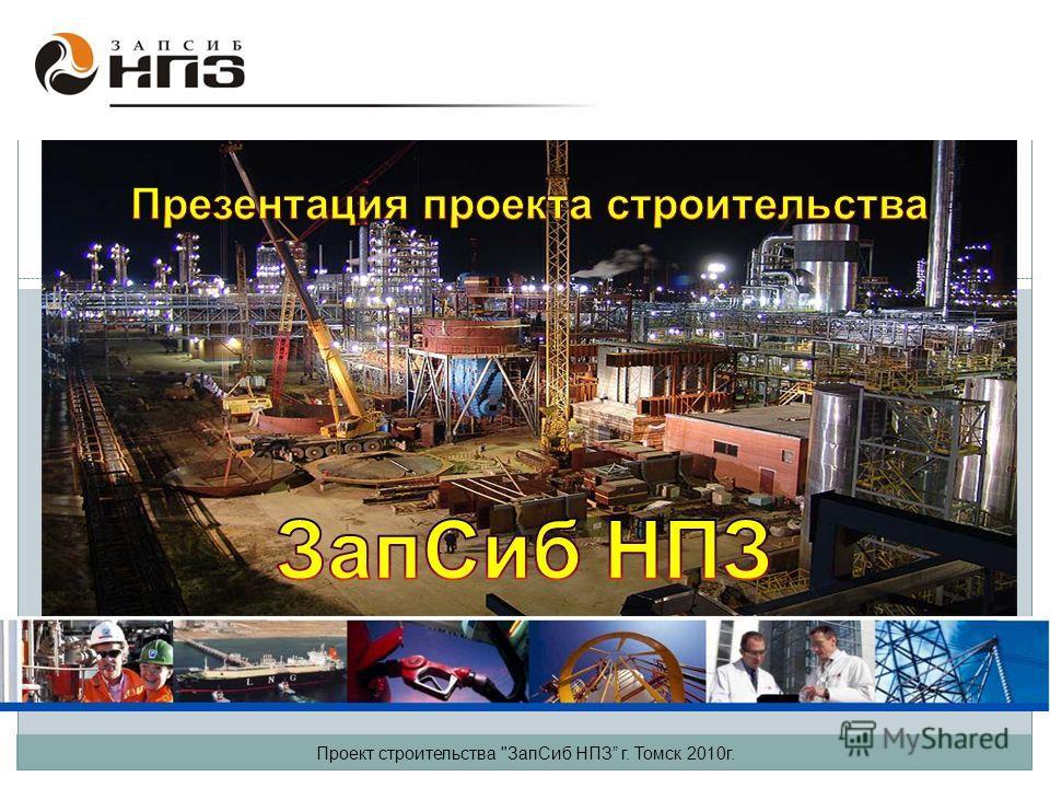 Проект строительства ЗапСиб НПЗ г. Томск 2010г.