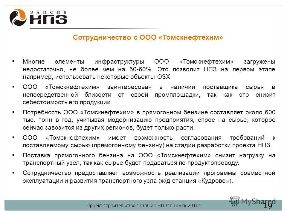 Сотрудничество с ООО «Томскнефтехим» Проект строительства