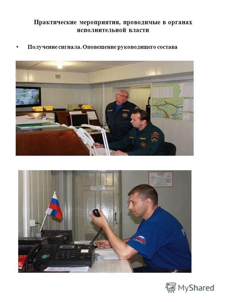 Практические мероприятия, проводимые в органах исполнительной власти Получение сигнала. Оповещение руководящего состава