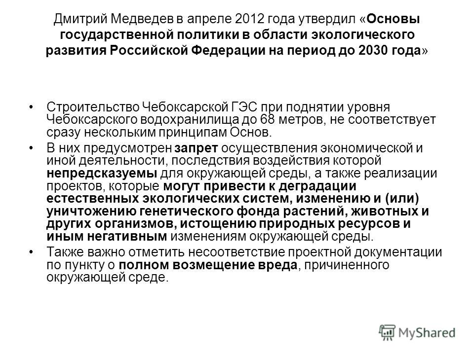Дмитрий Медведев в апреле 2012 года утвердил «Основы государственной политики в области экологического развития Российской Федерации на период до 2030 года» Строительство Чебоксарской ГЭС при поднятии уровня Чебоксарского водохранилища до 68 метров,