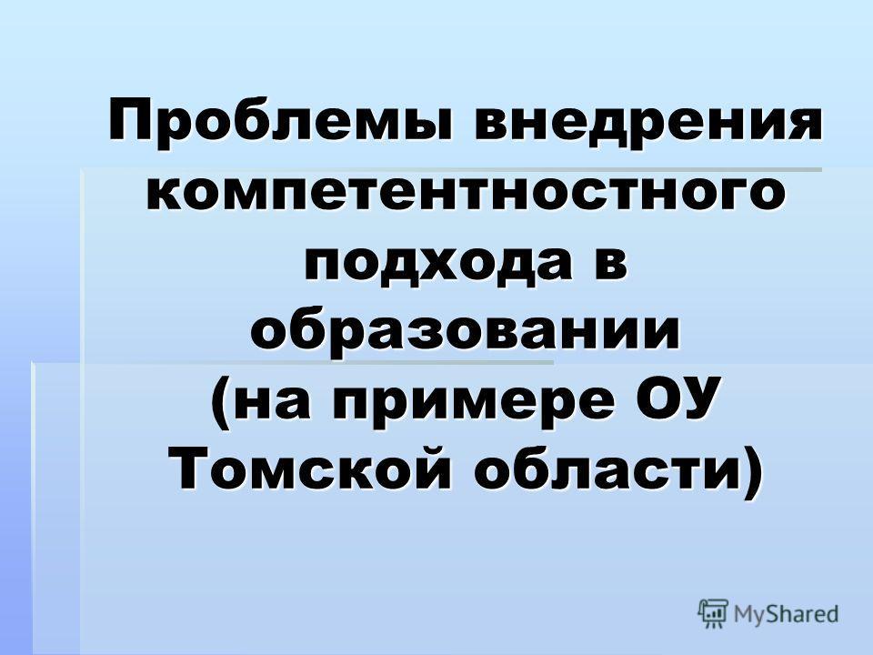 Проблемы внедрения компетентностного подхода в образовании (на примере ОУ Томской области)