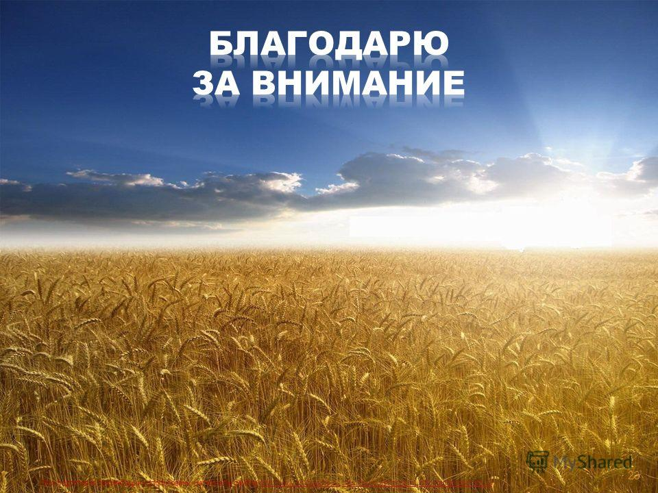 При подготовке презентации использованы материалы сайтов http://www.solidwaste.ru, http://www.eskizspb.ru, http://ecoproect-stp.ruhttp://www.solidwaste.ruhttp://www.eskizspb.ruhttp://ecoproect-stp.ru 23