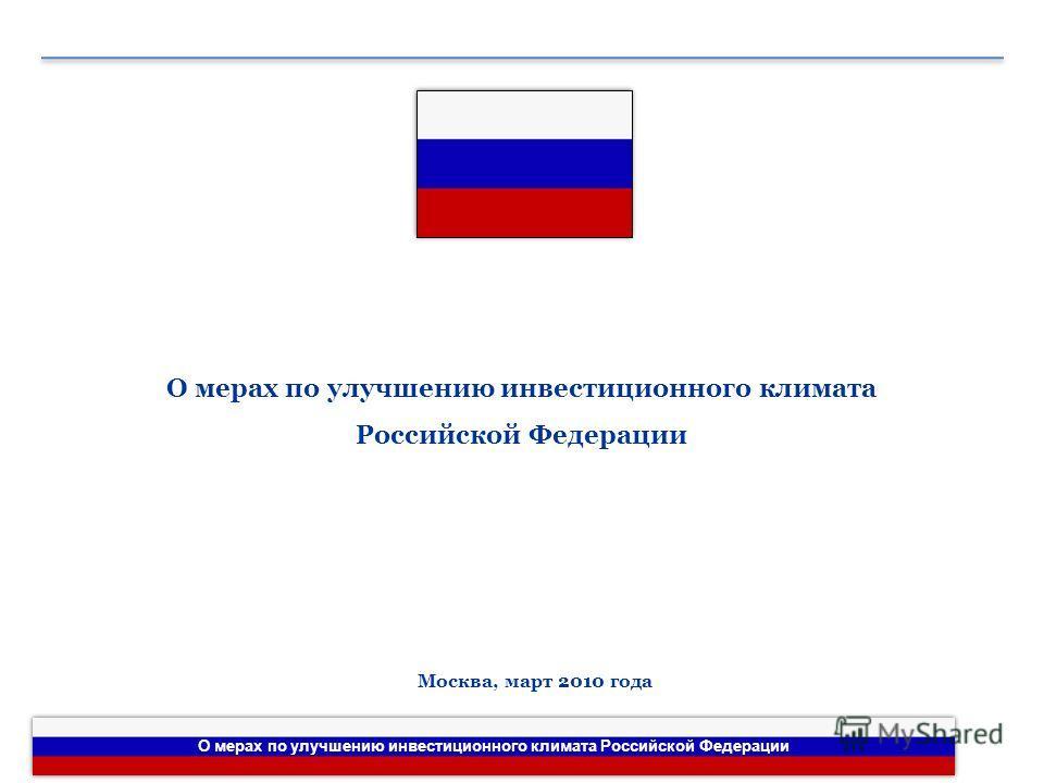 О мерах по улучшению инвестиционного климата Российской Федерации О мерах по улучшению инвестиционного климата Российской Федерации Москва, март 2010 года