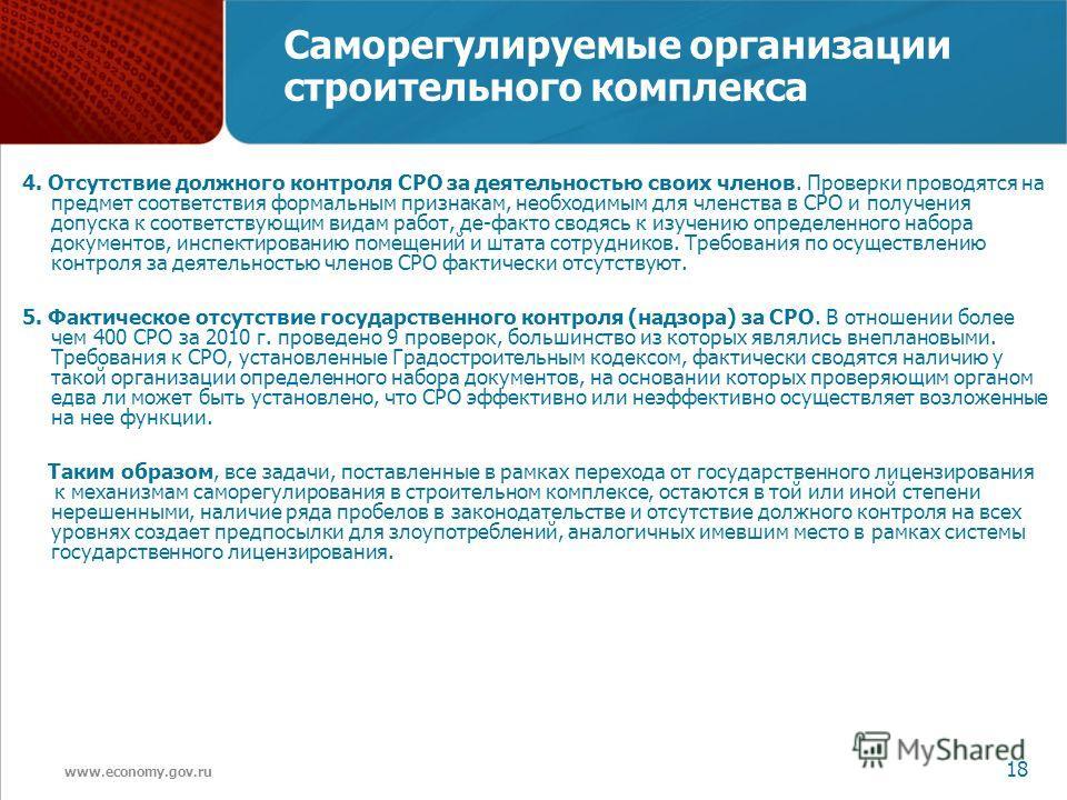 www.economy.gov.ru 18 Саморегулируемые организации строительного комплекса 4. Отсутствие должного контроля СРО за деятельностью своих членов. Проверки проводятся на предмет соответствия формальным признакам, необходимым для членства в СРО и получения