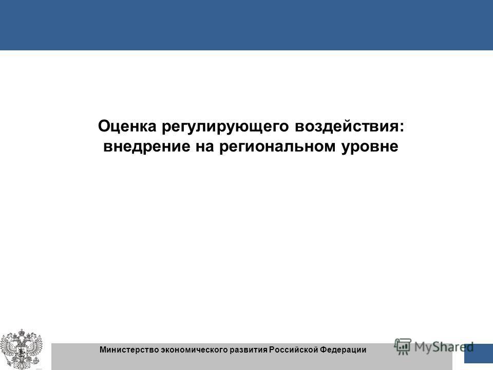 1 1 Министерство экономического развития Российской Федерации Оценка регулирующего воздействия: внедрение на региональном уровне