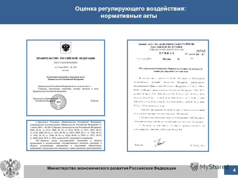 Оценка регулирующего воздействия: нормативные акты 4 Министерство экономического развития Российской Федерации