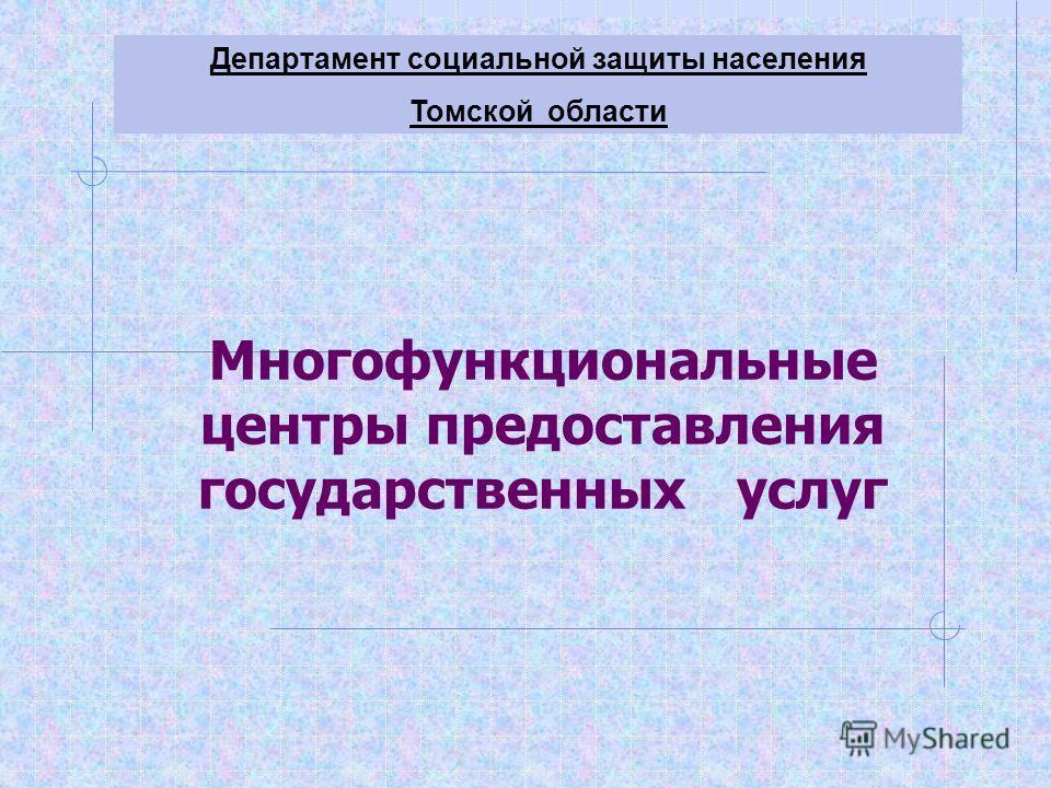 Многофункциональные центры предоставления государственных услуг Департамент социальной защиты населения Томской области