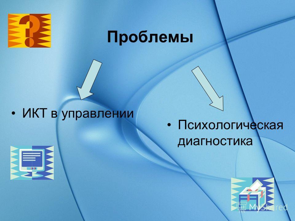 Проблемы ИКТ в управлении Психологическая диагностика