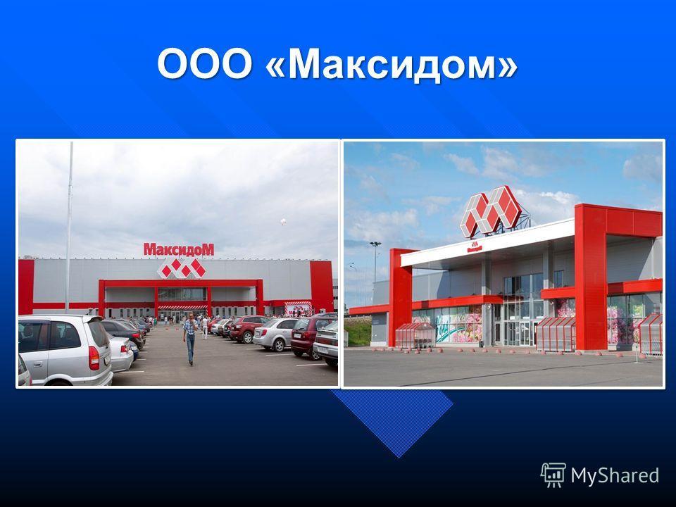 ООО «Максидом»