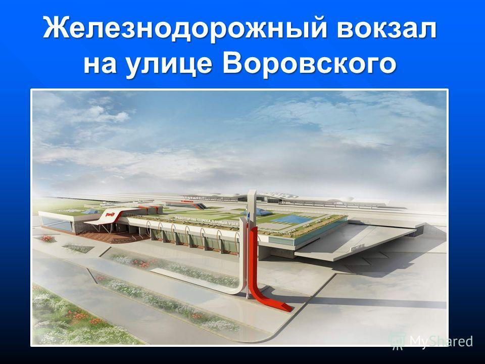 Железнодорожный вокзал на улице Воровского