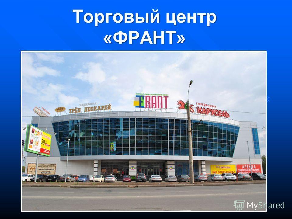 Торговый центр «ФРАНТ»