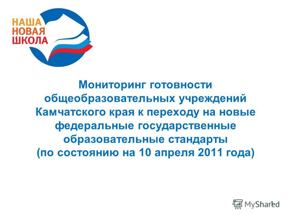 Мониторинг готовности общеобразовательных учреждений Камчатского края к переходу на новые федеральные государственные образовательные стандарты (по состоянию на 10 апреля 2011 года) 1