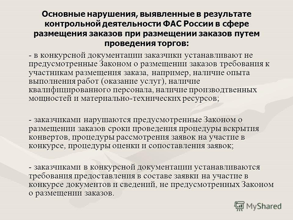 Основные нарушения, выявленные в результате контрольной деятельности ФАС России в сфере размещения заказов при размещении заказов путем проведения торгов: - в конкурсной документации заказчики устанавливают не предусмотренные Законом о размещении зак