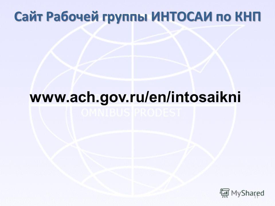 Сайт Рабочей группы ИНТОСАИ по КНП 11 www.ach.gov.ru/en/intosaikni