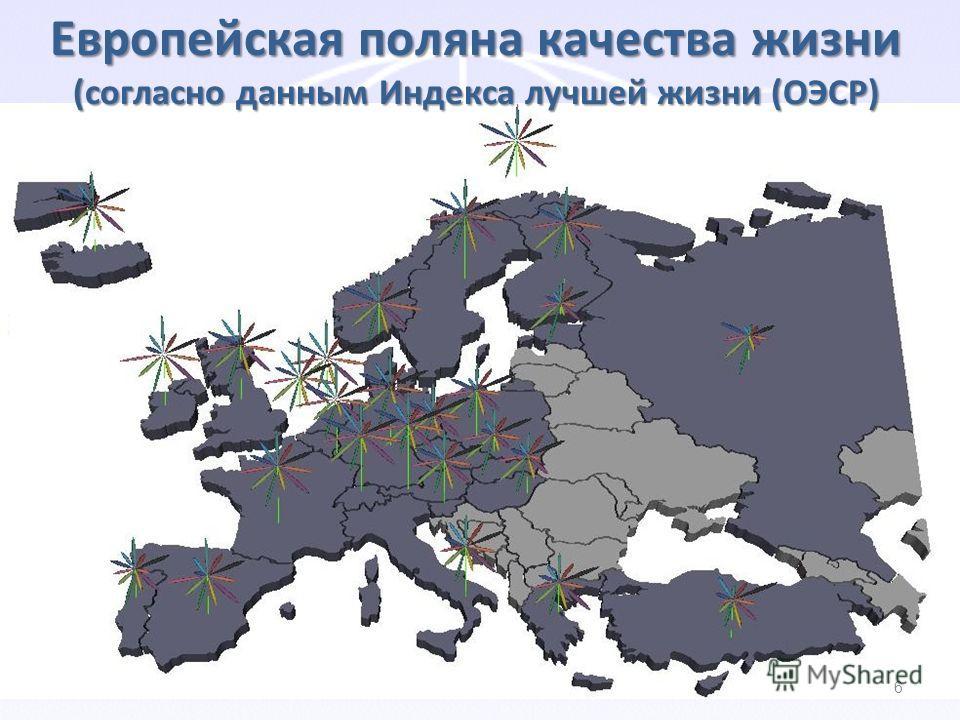 Европейская поляна качества жизни (согласно данным Индекса лучшей жизни (ОЭСР) 6