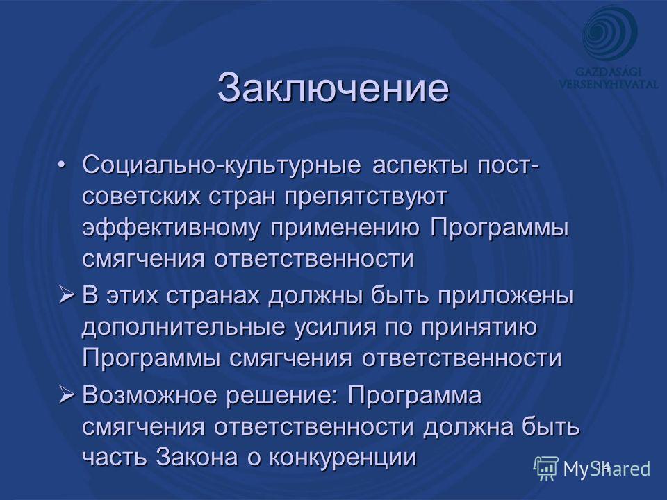 Заключение Социально-культурные аспекты пост- советских стран препятствуют эффективному применению Программы смягчения ответственностиСоциально-культурные аспекты пост- советских стран препятствуют эффективному применению Программы смягчения ответств