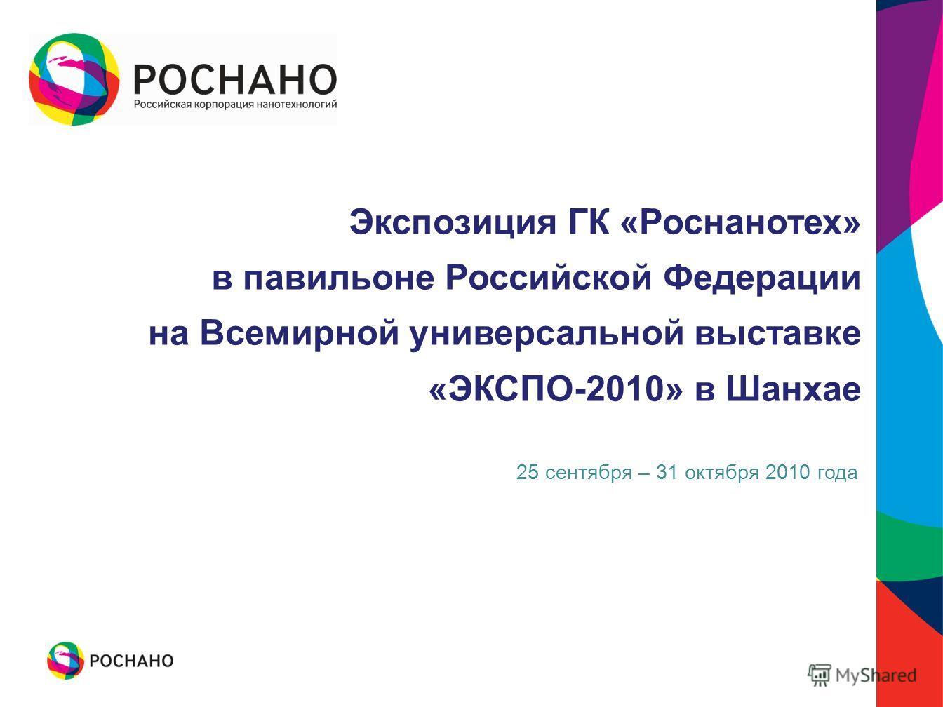 Экспозиция ГК «Роснанотех» в павильоне Российской Федерации на Всемирной универсальной выставке «ЭКСПО-2010» в Шанхае 25 сентября – 31 октября 2010 года