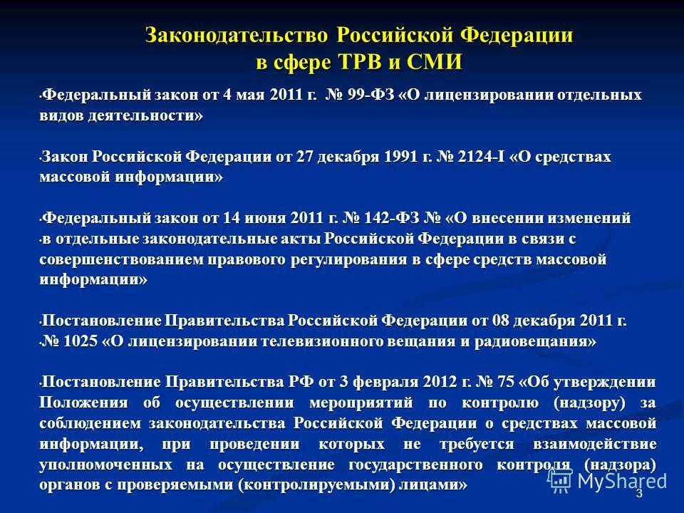 3 Законодательство Российской Федерации в сфере ТРВ и СМИ Федеральный закон от 4 мая 2011 г. 99-ФЗ «О лицензировании отдельных видов деятельности» Федеральный закон от 4 мая 2011 г. 99-ФЗ «О лицензировании отдельных видов деятельности» Закон Российск