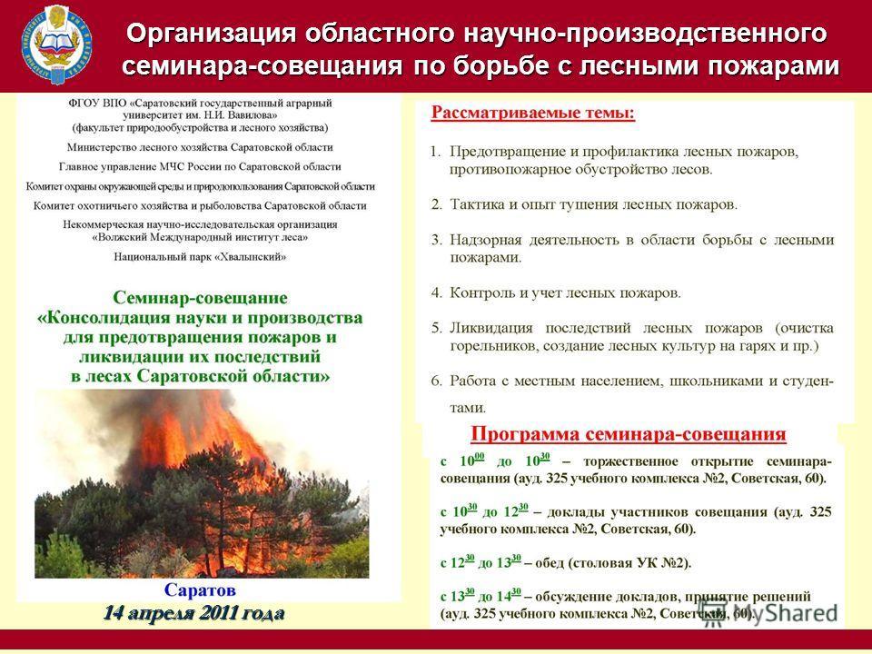 Организация областного научно-производственного семинара-совещания по борьбе с лесными пожарами Организация областного научно-производственного семинара-совещания по борьбе с лесными пожарами 14 апреля 2011 года