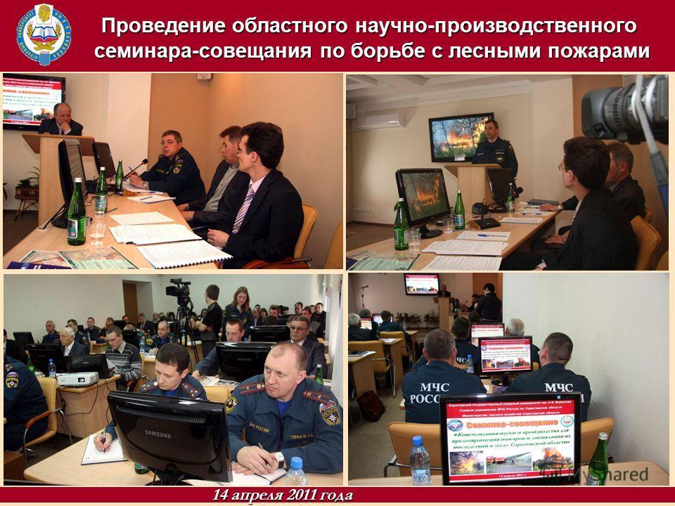 Проведение областного научно-производственного семинара-совещания по борьбе с лесными пожарами Проведение областного научно-производственного семинара-совещания по борьбе с лесными пожарами 14 апреля 2011 года
