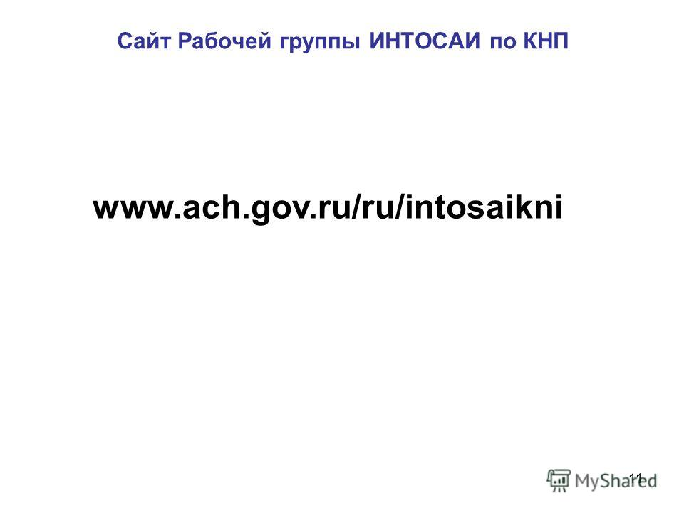 11 Сайт Рабочей группы ИНТОСАИ по КНП www.ach.gov.ru/ru/intosaikni