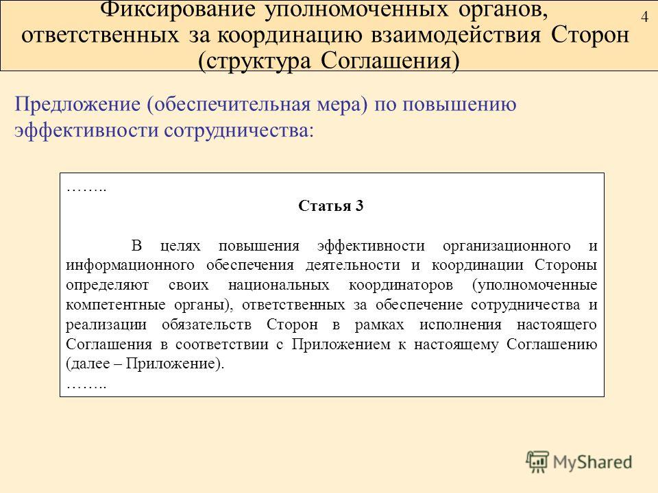 2 Фиксирование уполномоченных органов, ответственных за координацию взаимодействия Сторон (структура Соглашения) 4 Предложение (обеспечительная мера) по повышению эффективности сотрудничества: …….. Статья 3 В целях повышения эффективности организацио