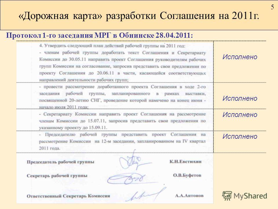 2 «Дорожная карта» разработки Соглашения на 2011г. 5 Протокол 1-го заседания МРГ в Обнинске 28.04.2011: Исполнено