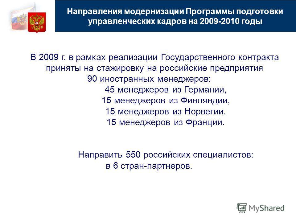 В 2009 г. в рамках реализации Государственного контракта приняты на стажировку на российские предприятия 90 иностранных менеджеров: 45 менеджеров из Германии, 15 менеджеров из Финляндии, 15 менеджеров из Норвегии. 15 менеджеров из Франции. Направить