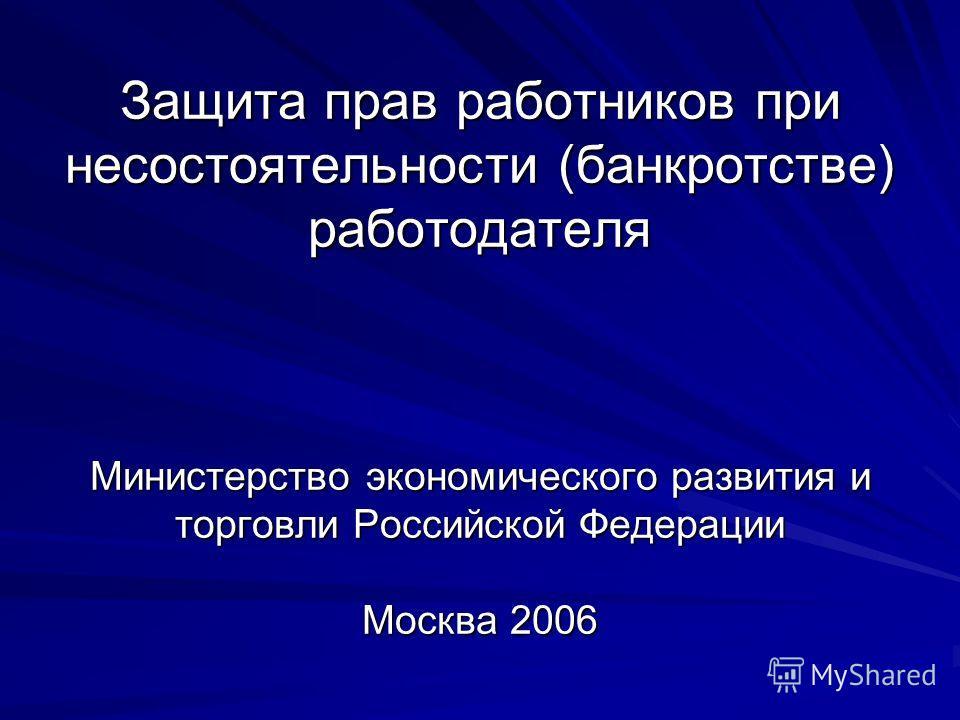 IAIR II Bucharest Workshop Защита прав работников при несостоятельности (банкротстве) работодателя Министерство экономического развития и торговли Российской Федерации Москва 2006