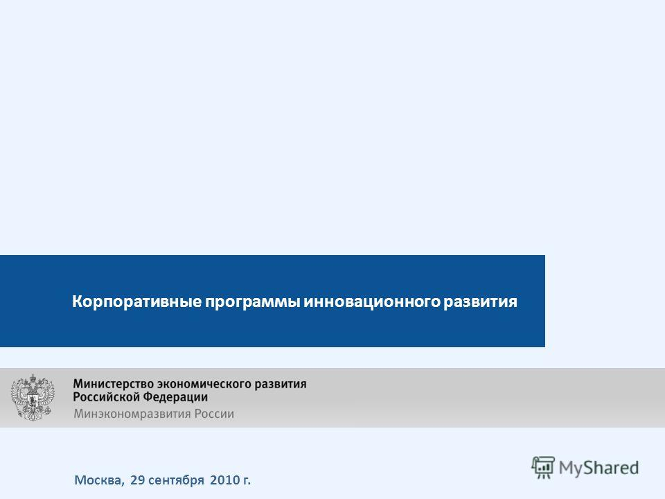 Москва, 29 сентября 2010 г. Корпоративные программы инновационного развития