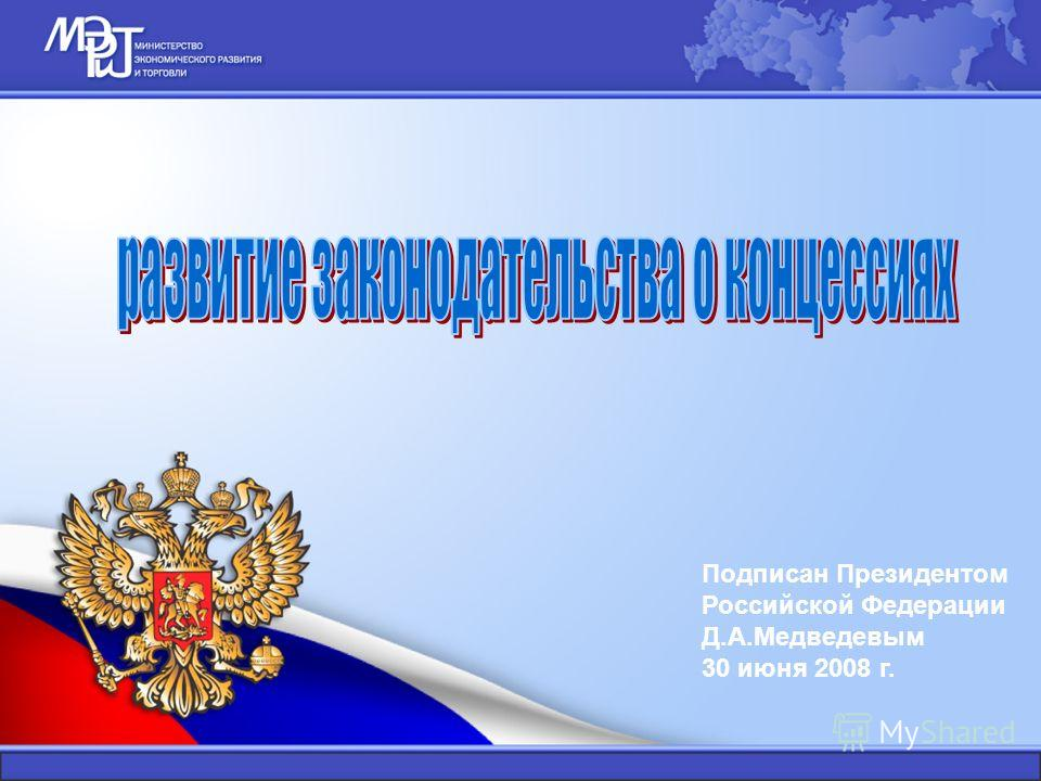 Подписан Президентом Российской Федерации Д.А.Медведевым 30 июня 2008 г.