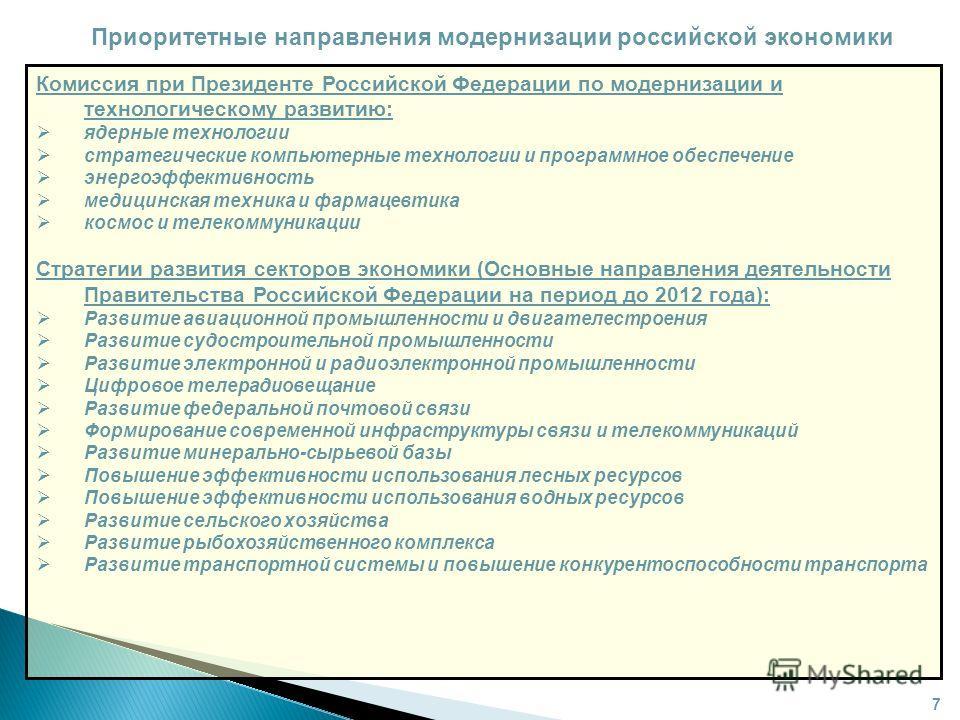 Приоритетные направления модернизации российской экономики Комиссия при Президенте Российской Федерации по модернизации и технологическому развитию: ядерные технологии стратегические компьютерные технологии и программное обеспечение энергоэффективнос